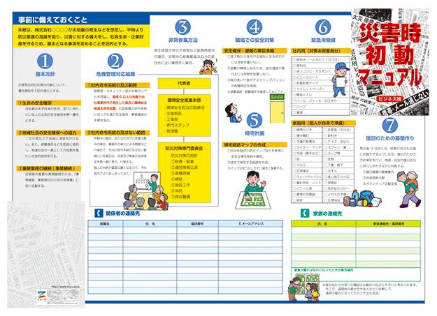 企業向け初動マニュアル-表