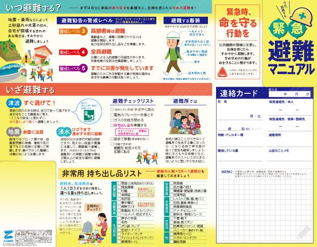 防災マニュアル /事前準備初動マニュアル
